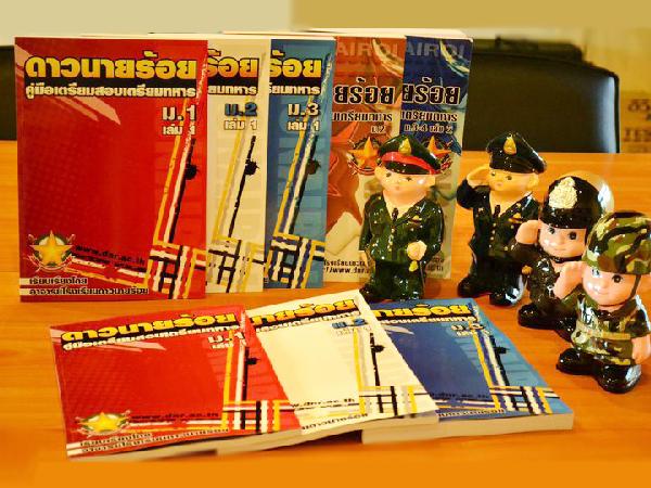 หนังสือเรียน รับส่งนักเรียน โรงเรียนดาวนายร้อย เตรียมทหาร กวดวิชาเตรียมทหาร