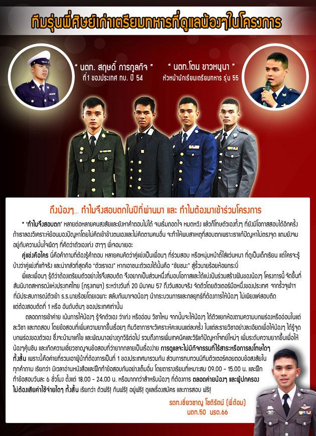 สอบเตรียมทหาร 57